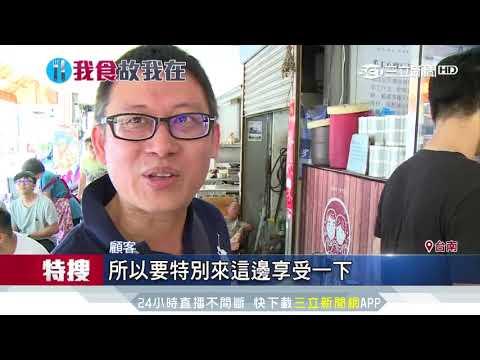 號稱「台南最強」芒果冰一碗能吃3種芒果|三立新聞台