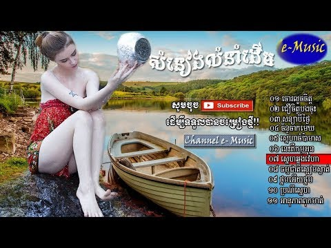 Khmer Song Collection Non Stop - ចម្រៀងខ្មែរពីដើម