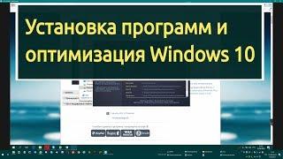 Оптимизация Windows, установка программ, чистка [0903]