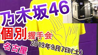 乃木坂46個別握手会 Aichi Sky Expo(愛知)2019年9月7日 23枚目シングルSing Out!ゆとりの個握・名鉄ミュースカイ