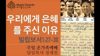 #32 우리에게 은혜를 주신 이유 (빌립보서 1:27-30) | 정재천 목사 | 메이플한인교회 온가족 주일예배