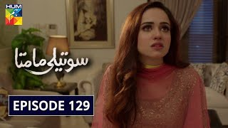 Soteli Maamta Episode 129 HUM TV Drama 14 August 2020