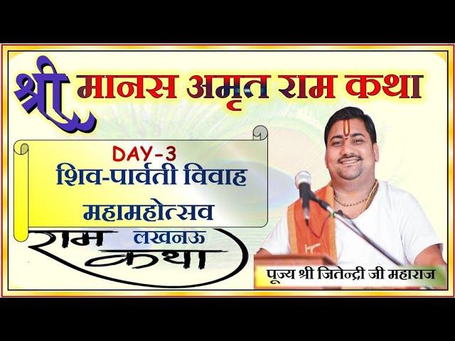 श्री मानस अमृत राम कथा l Pujya Shri Jitendri Ji Maharaj | Day-3 Nishatganj | Lucknow Ram Katha