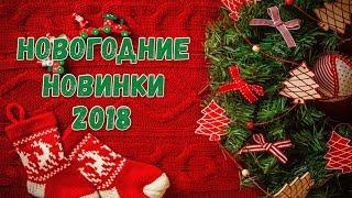 видео Корпоративные подарки на Новый 2017 год