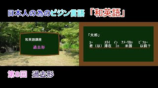 日本人の為のピジン言語「和英語講座」第8回 過去形