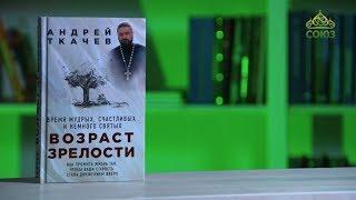 У книжной полки. Протоиерей Андрей Ткачев. Возраст зрелости