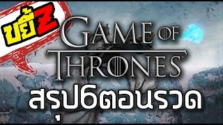 Z - Game of Thrones  1-6  7