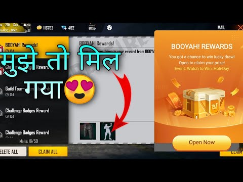 accumulate watch time event free fire || booyah app new event || how to get LOL emote in new event
