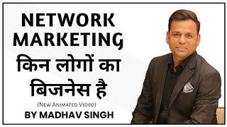 MLM Business किन लोगों के लिए है? | Hindi video | New video by Madhav Singh Safe Shop Official