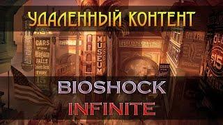 ВЫРЕЗАННЫЙ КОНТЕНТ BIOSHOCK INFINITE - Обзор / Мнение