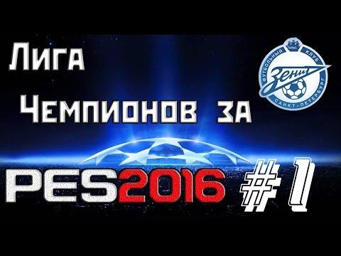 PES 2016 | Лига Чемпионов за Зенит #1 Отличное начало!
