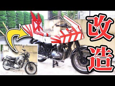 【ドッキリ】バイクを勝手に暴走族っぽく改造したら本人グレたwww