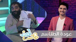 برنامج عاكس خط | الحلقة 2 -  عودة الطلاسم  | تقديم محمد الربع | يمن شباب