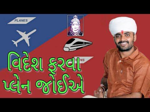 Bholu Jalampura || Videsh Farva Plane Joi Ae