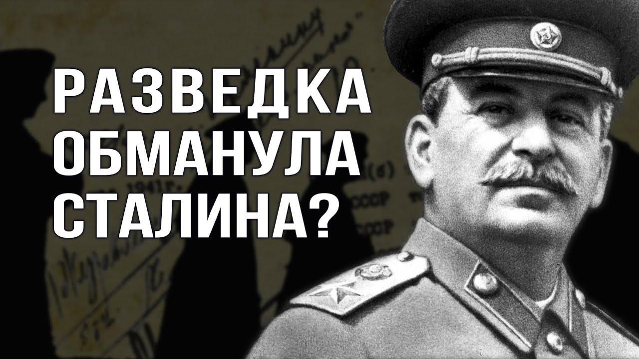 Знал ли Сталин дату начала войны?