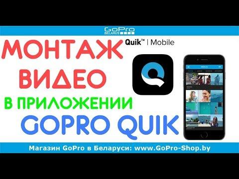 Как работать с quik видео