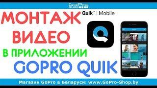 gopro quik обучение