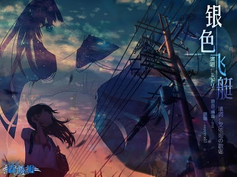 supercell 銀色飛行船 Ginirohikousen ねらわれた學園 OP 被狙擊的學園 OP 中文版 Chinese Version Cover 中文翻唱 銀色飛行 ...