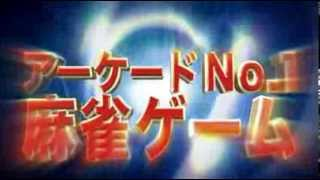 『セガNET麻雀 MJ』_PV_01