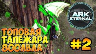 Топ Тапежара Альфа Птер - ARK Survival Evolved Eternal #2