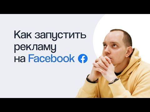 ELama: Продвижение в Facebook от А до Я от 14.11.2019