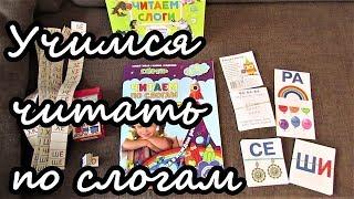 Как научить ребенка читать по слогам. Пособия