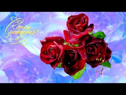 Очень красивое Поздравление с Днем Рождения женщине - Ржачные видео приколы