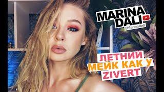 ЛЕТНИЙ МАКИЯЖ КАК У ZIVERT уроки макияжа с Мариной Дали