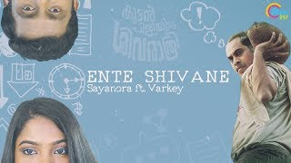 Ente Shivane Lounge Version | Sayanora Ft. Varkey | Suraj Venjaramoodu | Kuttanpillayude Sivarathri