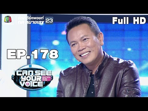 EP.178 - มนต์แคน แก่นคูน - Full
