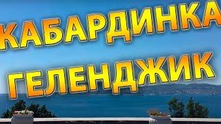 5 день кабардинка геленджик Kabardinka Gelendzhik(Продолжаем отдыхать на Российском юге. ПОДПИШИСЬ НА КАНАЛ http://www.youtube.com/channel/UClrIfB10MTbBoxbeh1EhLjA?sub_confirmation=1?, 2016-07-25T10:06:45.000Z)