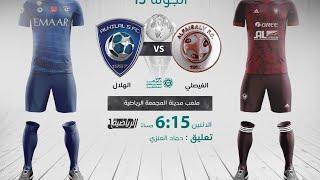 مباشر القناة الرياضية السعودية | الفيصلي VS الهلال (الجولة الـ15)