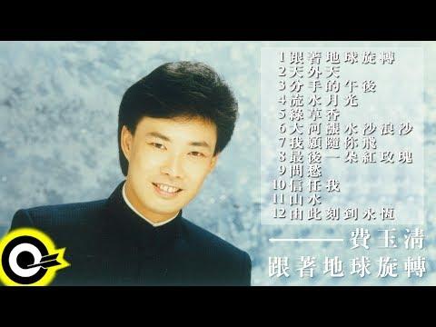 費玉清 Fei Yu-Ching【跟著地球旋轉】