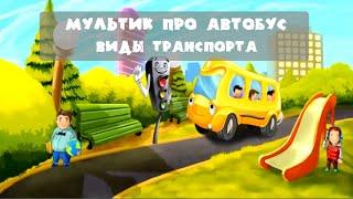 Cartoon about a bus. Cartoons developing cars. Cartoons for children.