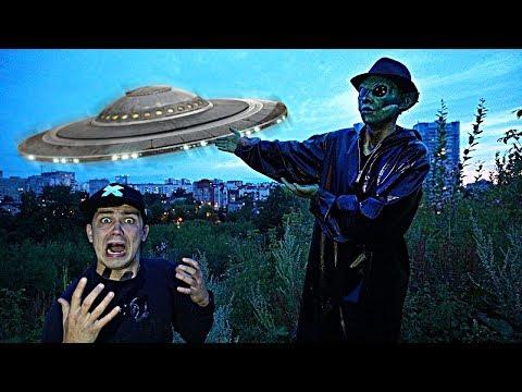Мы отправились за пришельцем, чтобы посмотреть на летающую тарелку