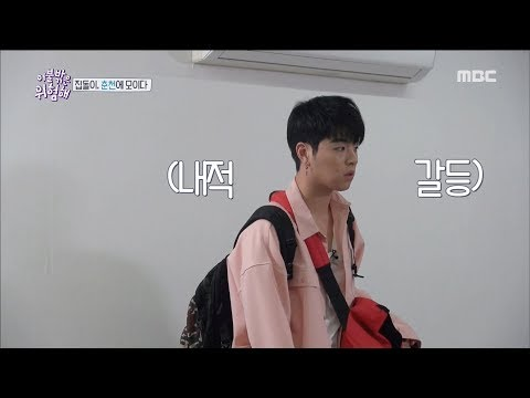 [It's Dangerous Outside]이불 밖은 위험해ep.03- Koo Jun-hoe, Loco found 1 ball retreat 20180419