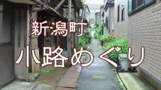 新潟町 小路めぐり