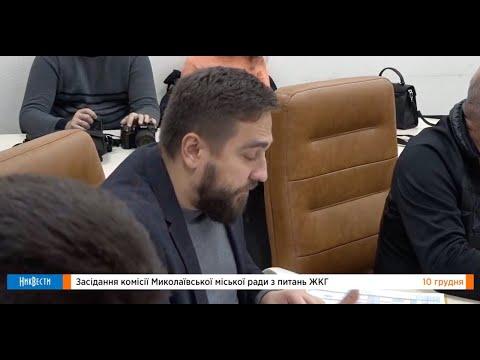 НикВести: Трансляция // Комиссия Николаевского горсовета по вопросам ЖКХ