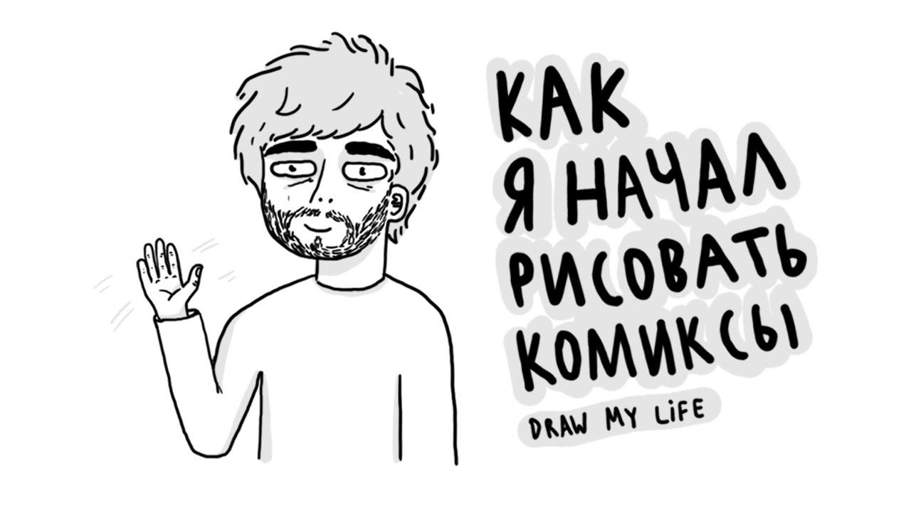 Как я начал рисовать комиксы — Draw my life - YouTube