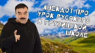 Анекдот про урок русского языка в грузинской школе