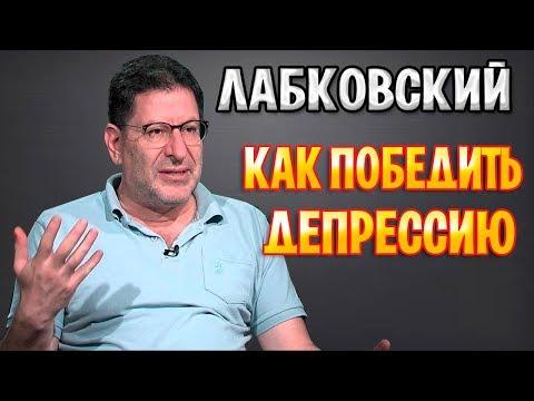 МИХАИЛ ЛАБКОВСКИЙ - КАК ПОБЕДИТЬ ДЕПРЕССИЮ
