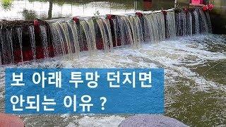 댐 이나 보 아래 투망 던지면 안되는 이유 ?   대 반전  ?