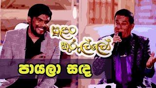 Payala Sanda පායලා සද - Dhanapala Udawatta & Gayan Udawatta on Sirasa TV Sulan Kurullo Thumbnail