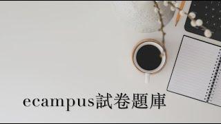 ecampus新增試卷題庫