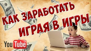 Как заработать на играх через YouTube