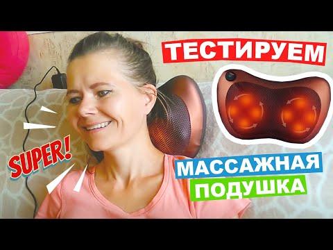МАССАЖНАЯ ПОДУШКА Massage Pillow с OZON / Тестируем и проверяем, как работает / Mary Gold