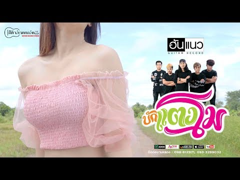 บักแตงโม : วงฮันแนว【OFFICIAL MV】