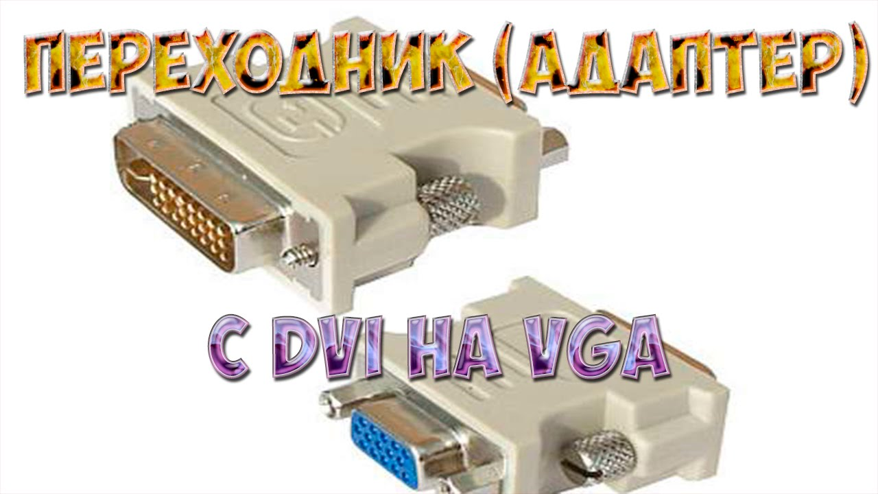 Color: white | style: dvi male to vga female. Buy used and save: buy a used