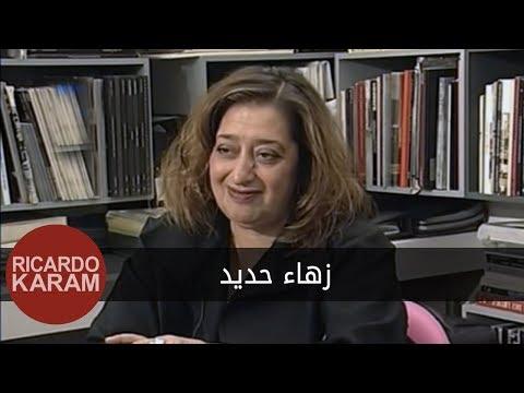Wara'a Al Woojooh - Zaha Hadid | وراء الوجوه - زهاء حديد