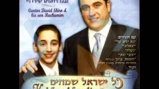 David Shiro - NaSem Alayna al hawa  _ דוד שירו נא שים עלי